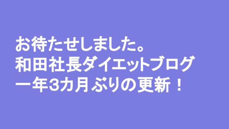 和田社長ブログアイキャッチ